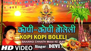 KOPI KOPI BOLELI Bhojpuri Chhath Pooja Geet DEVI I Full HD Video Song I BAHANGI CHHATH MAAI KE JAAY - Download this Video in MP3, M4A, WEBM, MP4, 3GP