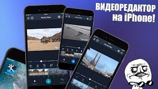 Видеоредактор на iPhone! Movavi Clips - Video Editor