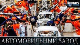Автомобильный завод.