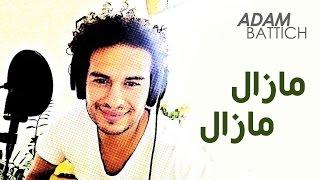 Adam Battich - Mazal Mazal (Cover) | (آدم بطيش - مازال مازال (كوفر تحميل MP3