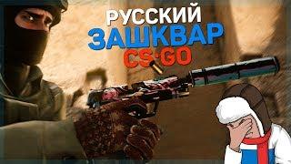 РУССКИЙ ЗАШКВАР | CS:GO