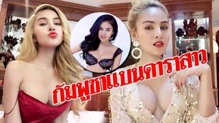 เซ็กซี่เกินเหตุ กัมพูชาแบนดาราสาวห้ามออกจอ 1 ปี