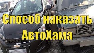 Способ наказать автохама. Воронеж