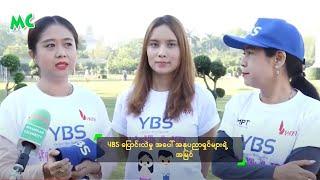 YBS ေျပာင္းလဲမွဳ အေပၚ အႏုပညာရွင္မ်ားရဲ့ အျမင္ - Myanmar Celebrity Support YBS