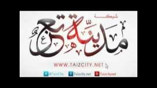 preview picture of video 'صفحة Taiz City  ..مدينة تعز - Taiz City'
