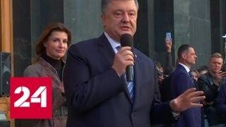 Тяжелое наследие: пока Зеленский готовит программу, Порошенко перешел в оппозицию - Россия 24