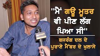 ਬਜਰੰਗ ਦਲ ਦੇ ਪੰਜਾਬ 'ਚ ਮੈਂਬਰ ਰਹੇ ਨੌਜਵਾਨ ਨੇ ਕੀਤੇ ਵੱਡੇ ਖੁਲਾਸੇ|| TV Punjab