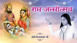 श्री राम जन्मोत्सव , Shri Ram Janmotsaw || devi chitralekha ji