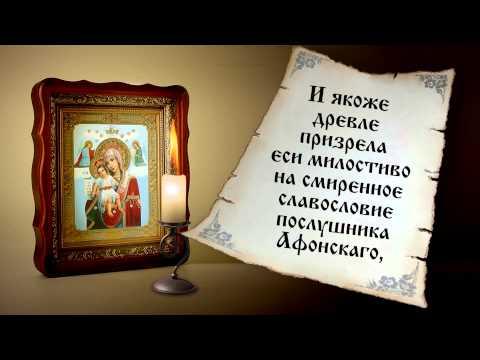 достойно есть икона или Милующая молитва. Молитва о счастье в браке.