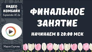 ВИДЕО-КОМБАЙН. Финал