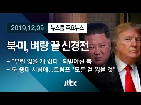 [뉴스룸 모아보기] 연말 시한 D-22…북·미, 벼랑 끝 '말폭탄 교전'