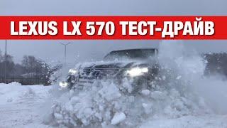 КОРОЛЬ ДОРОГИ!!! LEXUS LX 570 Тест Драйв 2018