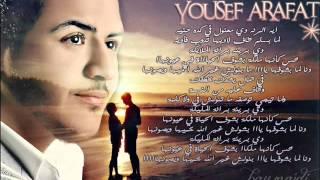 تحميل اغاني ايه الرقة دي يوسف عرفات مع الكلمات 2012 MP3