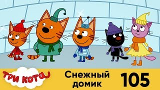 Три кота | Серия 105 | Снежный домик