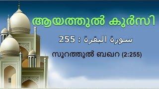 Quran Malayalam with Text Surah 100 AlAdiat with text & recitation