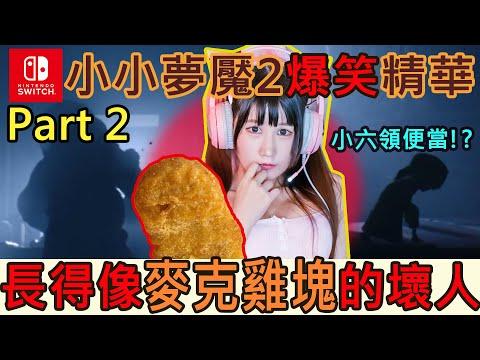 【小小夢魘2】Part2_神槍手麥克雞塊來了!@0@