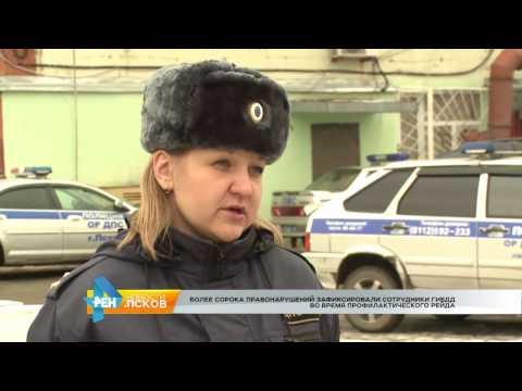 Новости Псков 13.02.2017 # Рейд ГИБДД