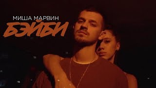 Миша Марвин   Бэйби (премьера клипа, 2018)