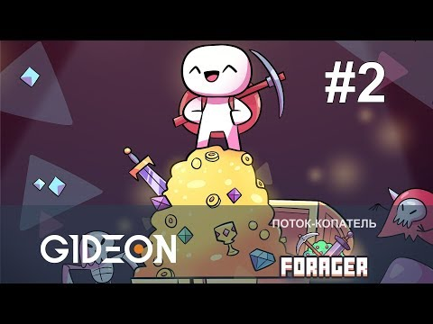 Forager - Download, Review, Youtube, Wallpaper, Twitch, Information