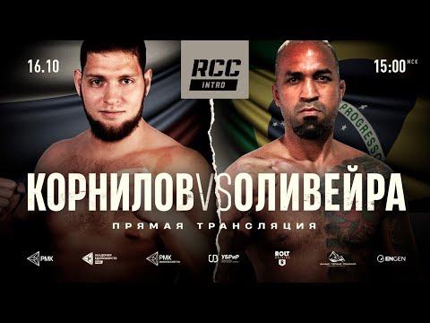 RCC: Intro 16. Корнилов vs. Оливейра - all fights