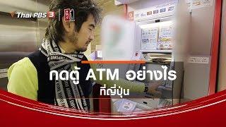 กดตู้ ATM อย่างไร ที่ญี่ปุ่น : รู้ให้ลึกเรื่องญี่ปุ่น