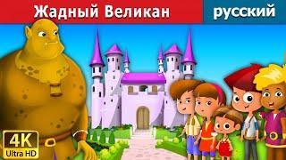Жадный Великан   сказки на ночь   дюймовочка   4K UHD   русские сказки