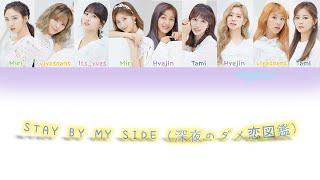 mqdefault - TWICE (トゥワイス / 트와이스) - STAY BY MY SIDE(深夜のダメ恋図鑑) (COVER)