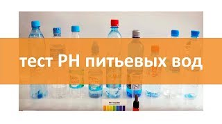 Тест Ph питьевых вод