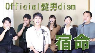 宿命  Official髭男dism(アカペラcover)