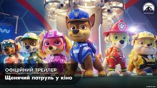 Щенячий патруль у кіно. Офіційний трейлер (український)