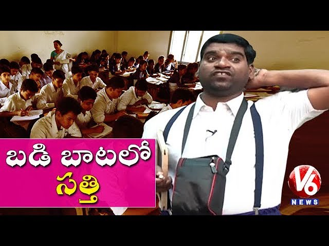 Bithiri Sathi As Student | Satirical Conversation Over Prize Distribution In School
