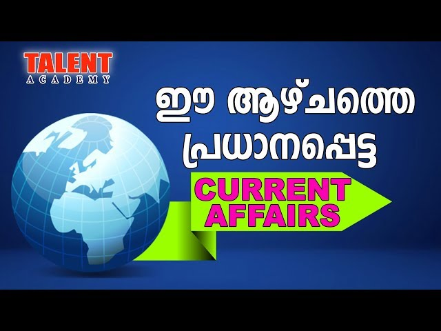 Week's Important & Must Know Current Affairs (21-22 January) | Talent Academy