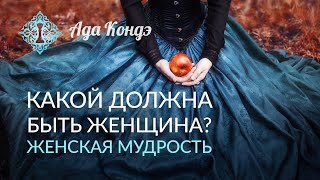 Какой должна быть женщина? _Женская мудрость Часть1