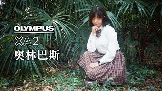 VLOG 21:用估焦胶片相机拍摄JK制服:奥林巴斯XA2!