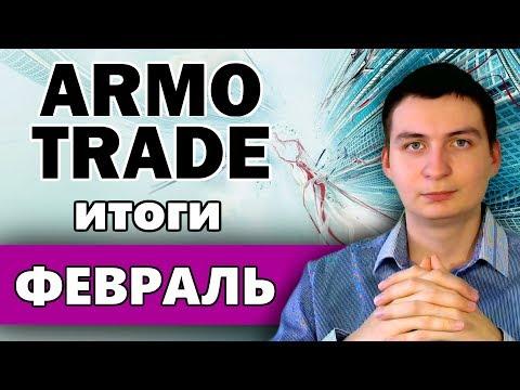 ArmoTrade Итоги за Февраль 2019. Статистика и прибыль + свежая выплата!