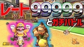 【カンスト勢】レート99999の化物と勝負!#450【マリオカート8DX】