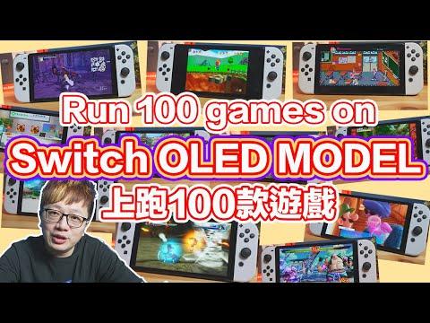 觀看Switch OLED運行的遊戲畫面共有100種遊戲