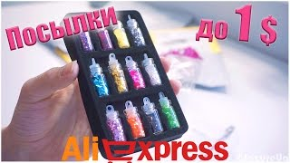 18  ПОСЫЛОК до 1$ с Aliexpress! #185