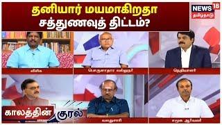 Kaalaththin Kural: தனியார் மயமாகிறதா சத்துணவுத் திட்டம்? | Meal Scheme