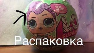 РАСПАКОВКА Шарик LOL  2 серия