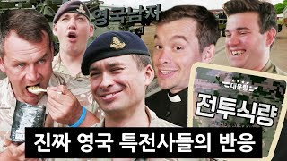 British Soldiers Try KOREAN Army Rations for the First Time!?!