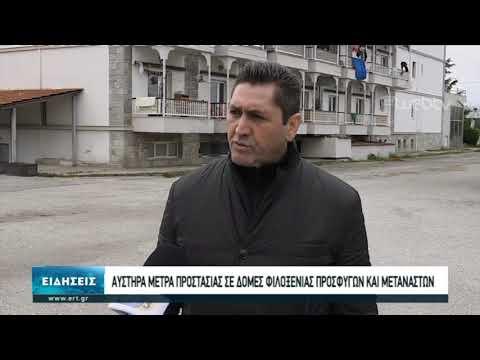 Αυστηρά μέτρα προστασίας σε δομές φιλοξενίας προσφύγων και μεταναστών | 16/04/2020 | ΕΡΤ