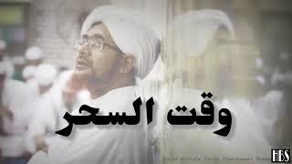 Lirik Dan Terjemahan Qosidah Waqtis Sahar ( وَقْتِ السَّحَرْ )