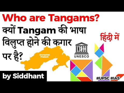 Who are Tangams? Why UNESCO has marked Tangam language under critically endangered category? #UPSC