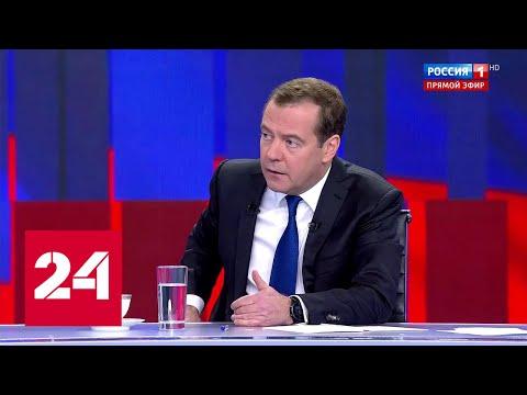 Медведев о домашнем насилии: если люди жалуются, значит, проблема есть - Россия 24