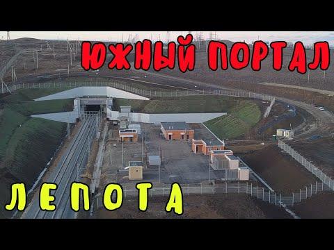 Крымский мост(29.12.2019)Ж/Д подходы от Южного портала тоннеля какая готовность после пуска поездов