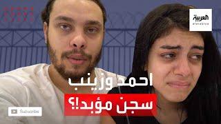 تحميل اغاني تفاعلكم | السجن المؤبد يهدد أحمد حسن وزينب MP3