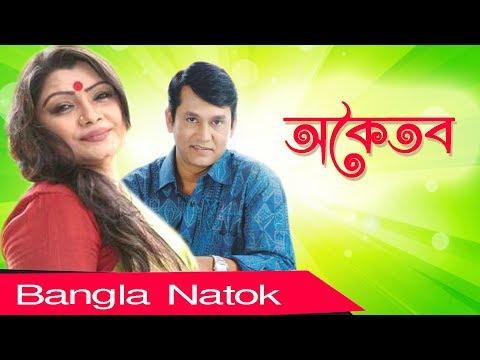 Bangla Natok | অকৈতব | Okoitob | Azizul Hakim | Tazin Ahmed