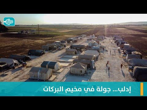 جولة في مخيم البركات في ريف إدلب الشمالي