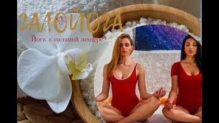 ГАЛОЙОГА - йога в соляной пещере